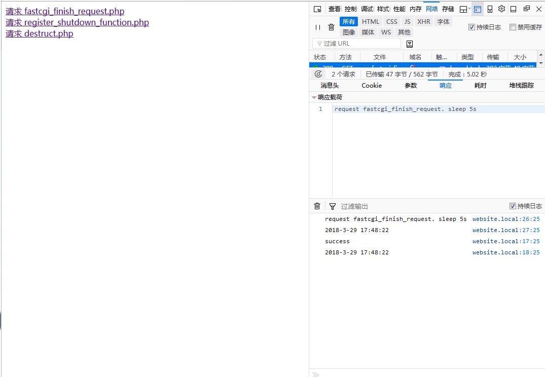 fastcgi_finish_request 函数结果